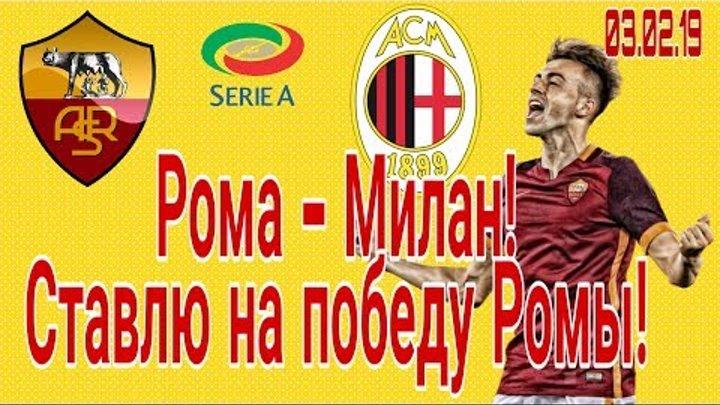 Рома - Милан Серия А 3 февраля 2019, прогноз и ставка Взгляд Болельщика Когалым