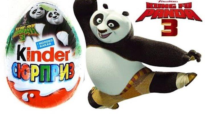 Kinder Surprise Kung Fu Panda 3   Киндер сюрприз кунфу панда 3