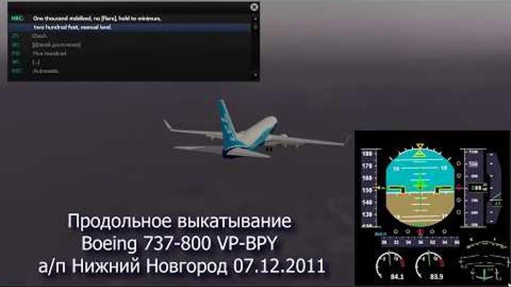 05 B 737 800 VP BPY Нижний Новгород 07 12 2011