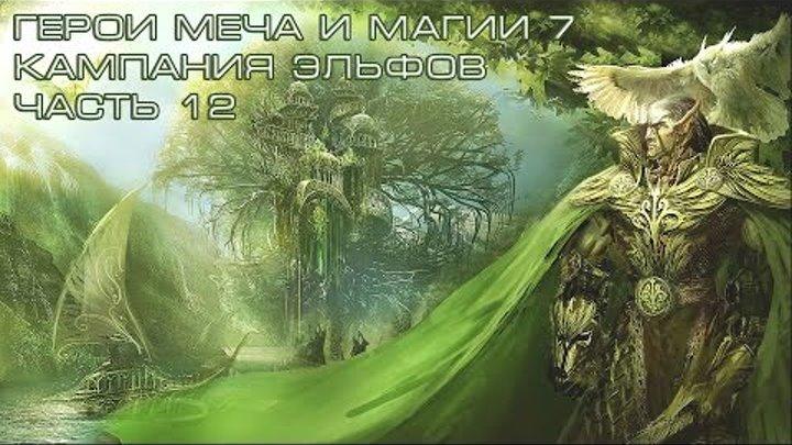 Герои меча и магии 7 (HMM7), кампания эльфов - часть 12
