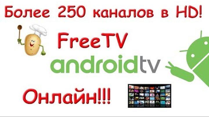 Free TV более 250 каналов в HD на Андроид ТВ!Лучший TV плеер!