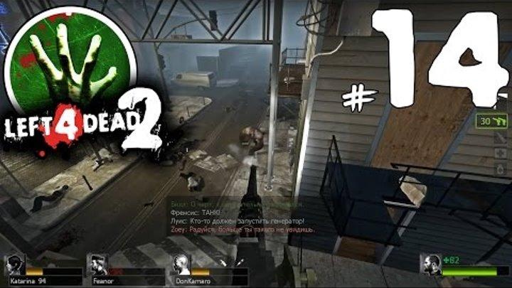 Left 4 Dead 2 #14. Самопожертвование. Совместное прохождение на Русском (1080p 60fps)