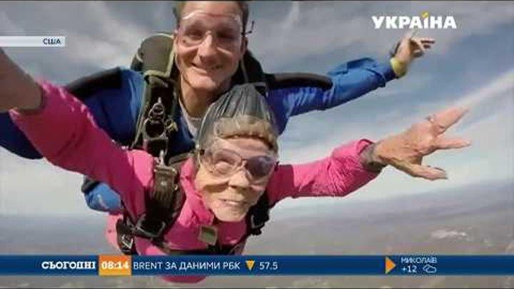 94-річна американка в свій день народження стрибнула з парашутом