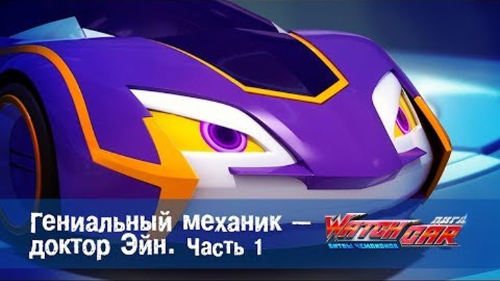 Лига WatchCAR Сезон 1 Эпизод 6 Гениальный механик - доктор Эйн 1