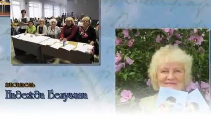 Писатель - Надежда Белугина