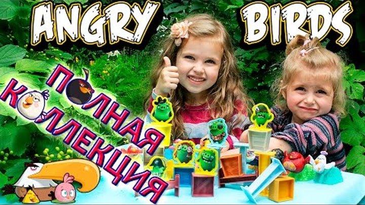 ПОЛНАЯ коллекция Энгри бёрдс 2016 Хэппи Мил Макдональдс | Happy Meal Angry Birds FULL collection