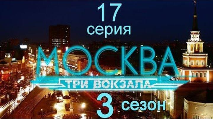 Москва Три вокзала 3 сезон 17 серия (Цена ошибки)