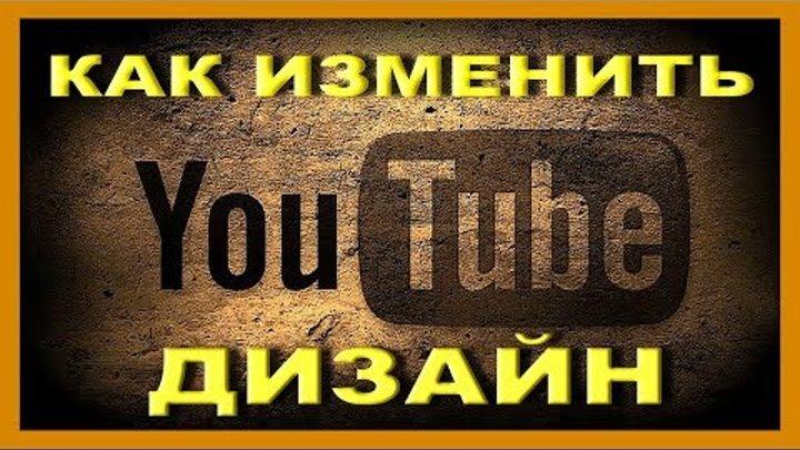 Как вернуть старый дизайн Youtube / Как включить новый дизайн Youtube