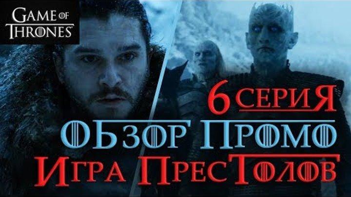 Игра престолов 6 серия 7 сезон: Обзор промо!