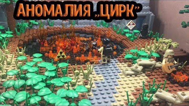 """Самоделка """"Аномалия цирк"""" из ЛЕГО! (Сталкер, 26 серия!)"""