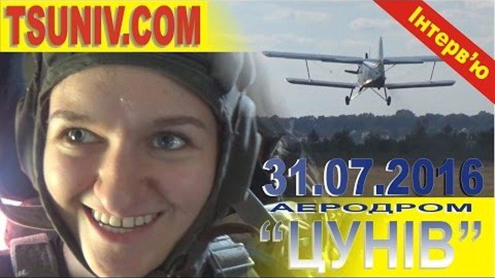 Перший стрибок з парашутом Діана Стаднік 31 07 2016