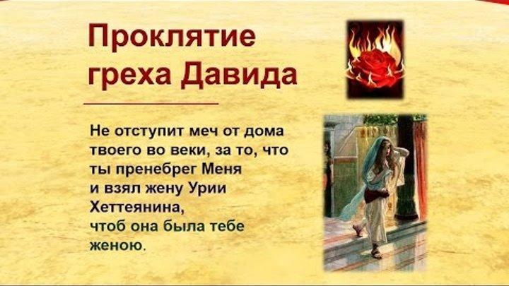 "Проповедь ""Проклятие греха Давида"" 2 Цар. 14:18 (13 Марта 2016)"