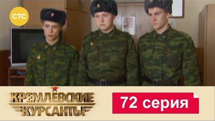 Кремлевские Курсанты Сезон 1 Серия 72