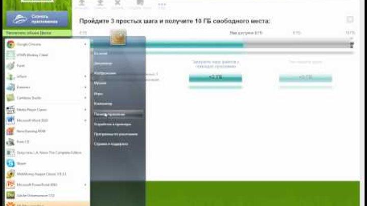 Работа с сервисом Яндекс.Диск | PC-Lessons.ru