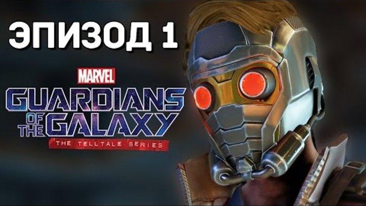 СТРАЖИ ГАЛАКТИКИ - Guardians of the Galaxy: The Telltale Series (EP.1)