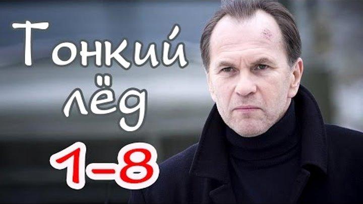 Тонкий лёд 1-8 серия Русские новинки фильмов 2016 - краткое содержание