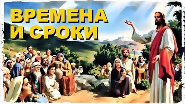 Времена и Сроки Пришествия Иисуса Христа