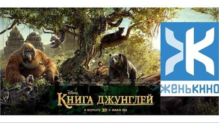 Книга Джунглей / The Jungle Book (2016) - Обзор ЖеньКИНО