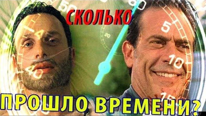 Сколько Времени Прошло За 7 Сезонов? / ХОДЯЧИЕ МЕРТВЕЦЫ