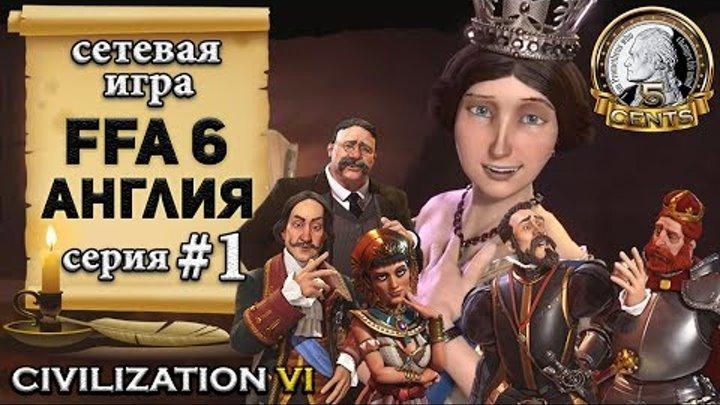 Англия в сетевой игре Civilization 6 | VI – #FFA 6 – 1 серия «Дайте 3 монетки»