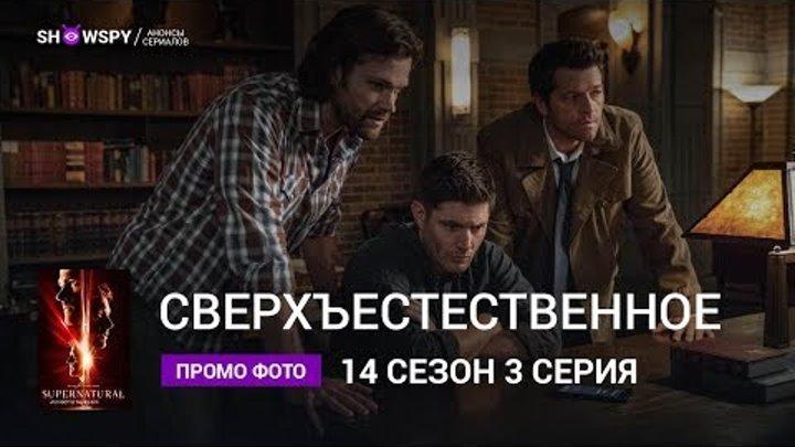 Сверхъестественное 14 сезон 3 серия промо фото