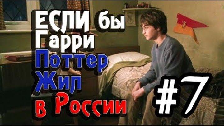 Если бы Гарри Поттер жил в России #7 [Переозвучка]