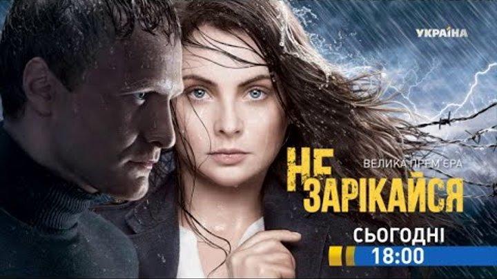 """Смотрите в 44 серии сериала """"Не зарекайся"""" на телеканале """"Украина"""""""