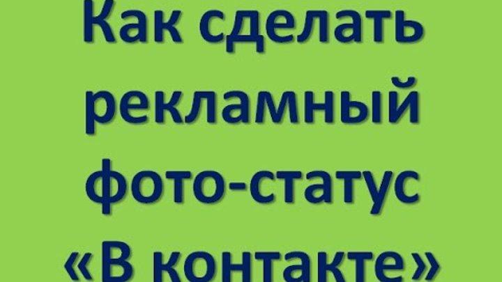 Фото статусы В контакте дополнительная реклама вашего бизнеса