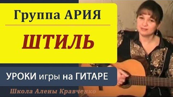 """Видеоуроки гитары. гр. Ария """"Штиль"""". Игра боем. Как играть на гитаре.guitar lessons"""
