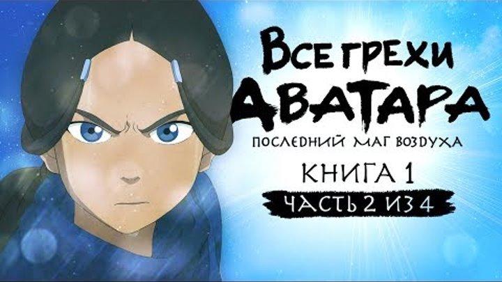 """Все грехи и ляпы 1 сезона """"Аватар: Легенда об Аанге"""" (часть 2 из 4)"""