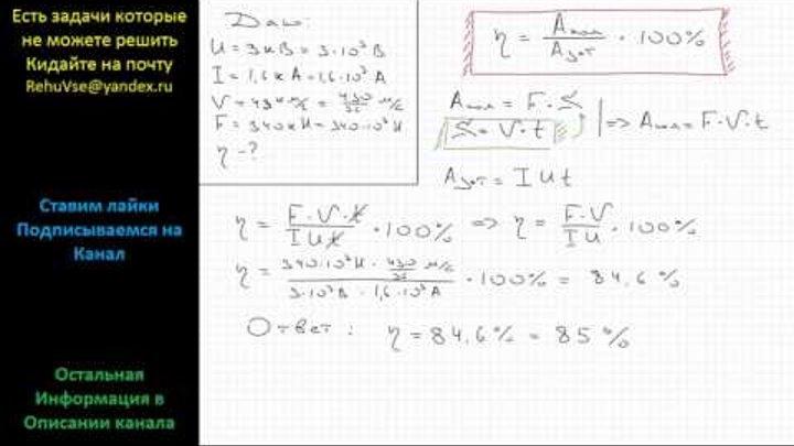 Физика Электровоз, работающий при напряжении U = 3 кВ и силе тока I = 1,6 кА, развивает при скорость