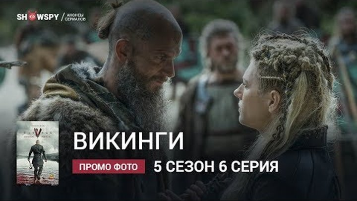 Викинги 5 сезон 6 серия промо фото