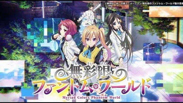 Призрачный мир мириады цветов / Musaigen no Phantom World 08 из 13
