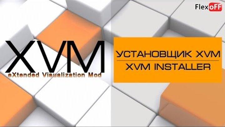 XVM - Установщик XVM - XVM Installer