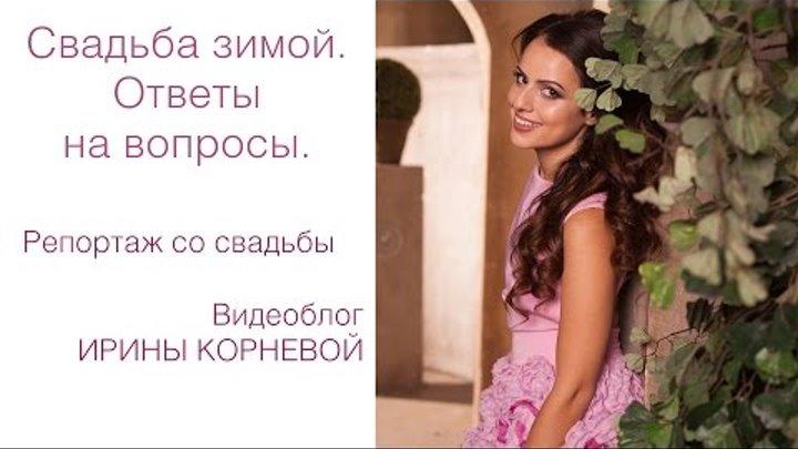 Репортаж со свадьбы и Ответы на вопросы подписчиков Wedding blog Ирины Корневой