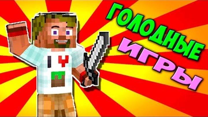 ч.51 - Я победил лаги, ну почти ахахах))) Эпик!!! - Minecraft Голодные игры