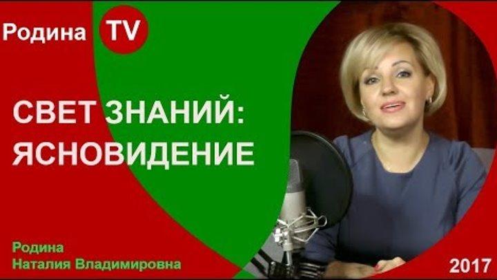 СВЕТ ЗНАНИЙ: ЯСНОВИДЕНИЕ ; канал Родина TV. прямой эфир