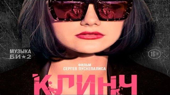 Клинч - Полнометражный фильм - Драма