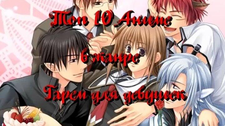 Топ 10 Аниме Гарем для девушек