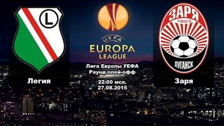 Лига Европы УЕФА. Раунд плей-офф: Легия - Заря (27.08.2015) | Прогноз на матч от AwesomeBet