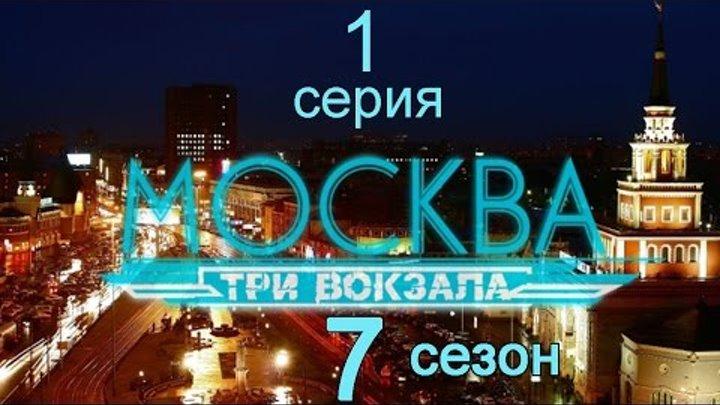 Москва Три вокзала 7 сезон 1 серия (Годовщина)