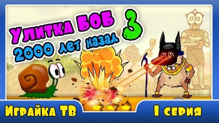 Мультик ИГРА Улитка Боб 3. Приключения в Египте (1 серия). Машина времени. Snail Bob 3. Играйка ТВ.