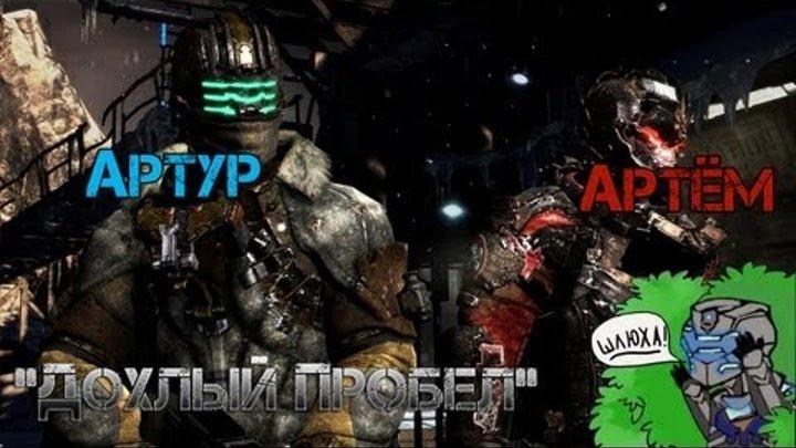 Dead Space 3.Страх,смех,кооператив.Артур и Артём.