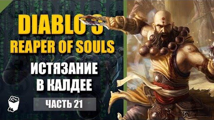 Diablo 3: Reaper of Souls #21, МОНАХ, 7 сезон, СЛОЖНОСТЬ ИСТЯЗАНИЕ, Калдей