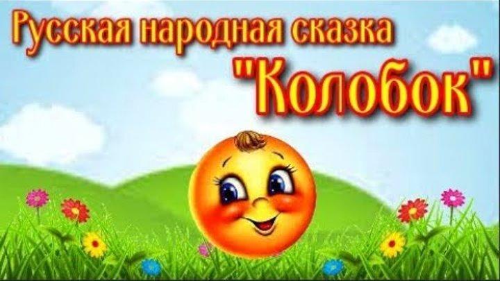 Русская народная сказка Колобок