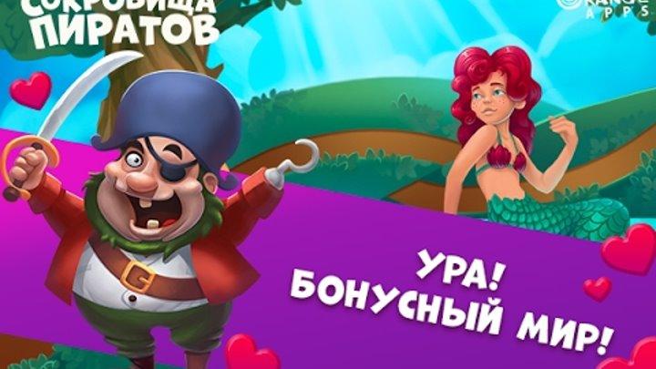Сокровища пиратов День всех влюбленных