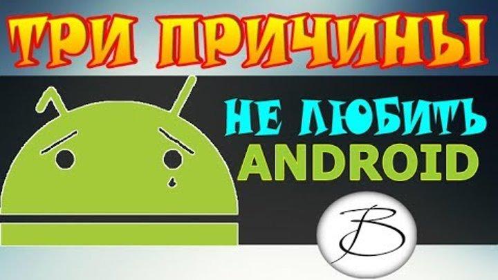 ✅ Tech Digest #4: 3 ПРИЧИНЫ НЕ ЛЮБИТЬ ANDROID 📱 [BAS Channel]
