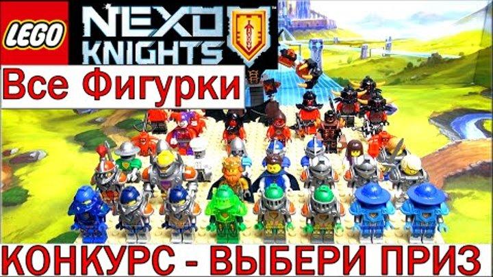 LEGO® NEXO KNIGHTS™ минифигурки! Обзор всех ЛЕГО НЕКСО РЫЦАРЕЙ и мультик. LEGO Обзоры Warlord