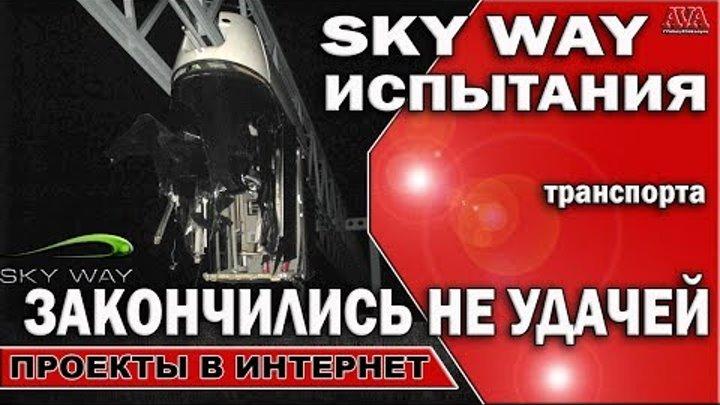 👆 Sky Way [Скай Вей] испытания транспорта закончились не удачей |Что будет дальше #ValeryAliakseyeu