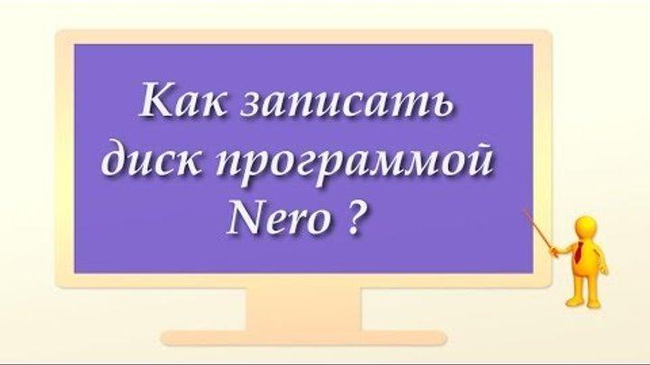 Как очень просто записать диск программой Nero